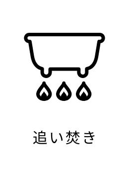 追い焚き付お風呂